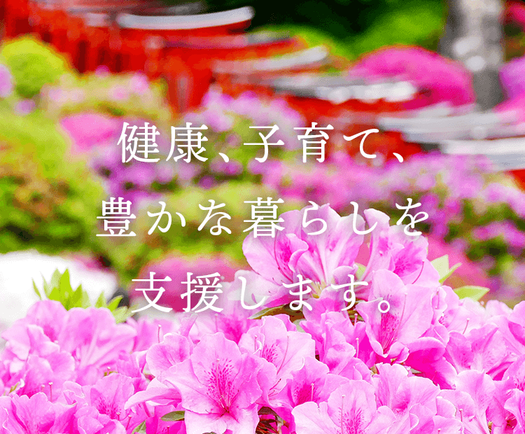 文京区勤労者共済会 - 広げよう福利厚生の環